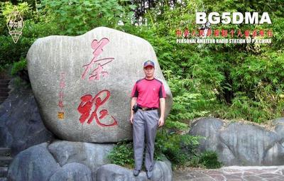 Primary Image for BG5DMA