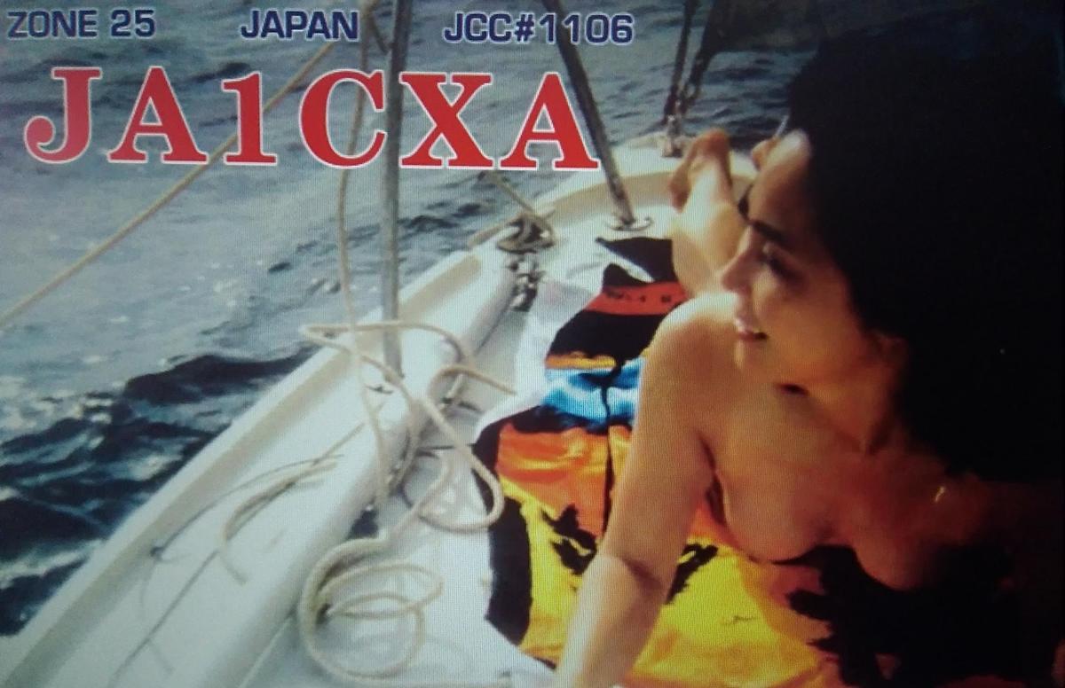 Primary Image for JA1CXA