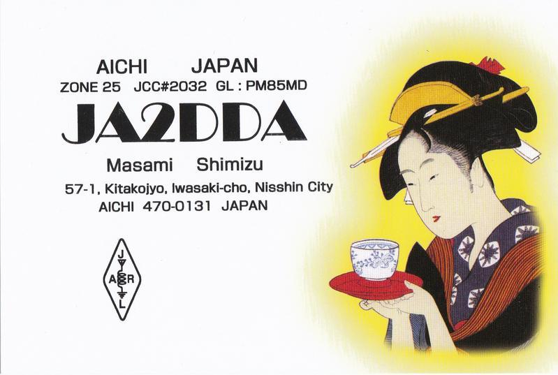 Primary Image for JA2DDA