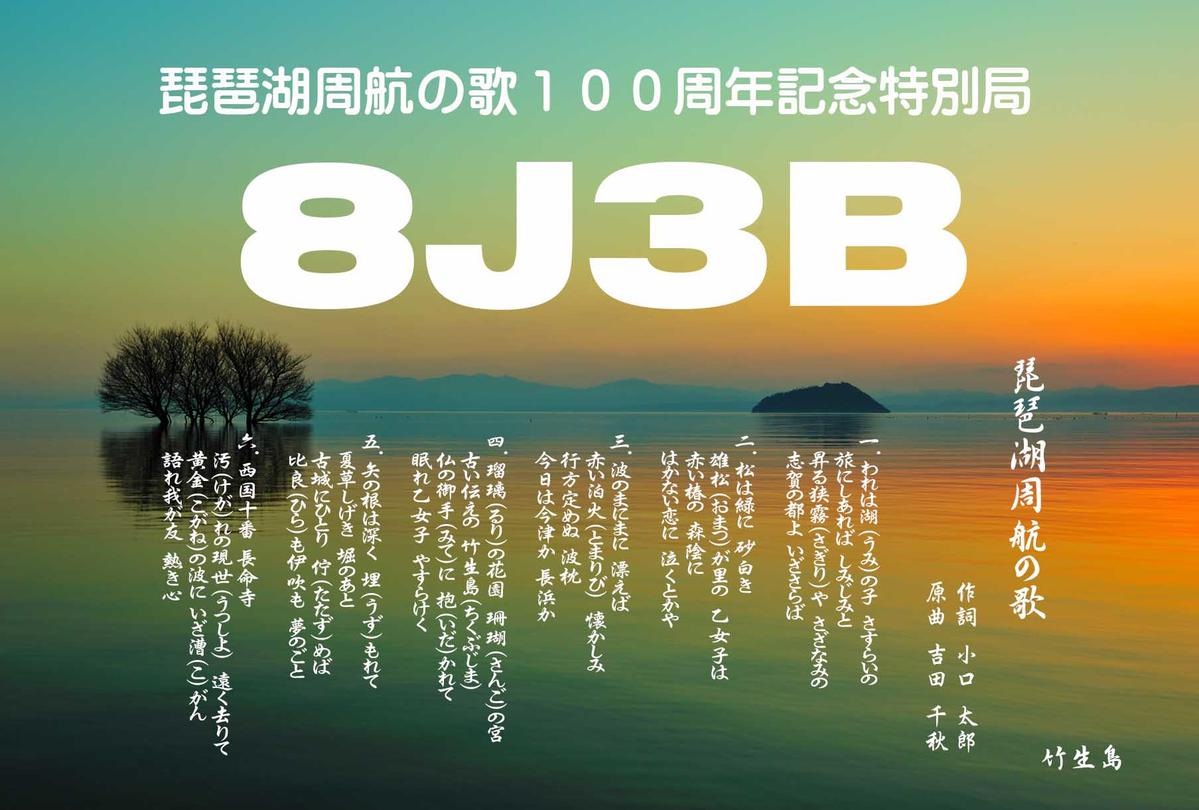 Primary Image for 8J3B