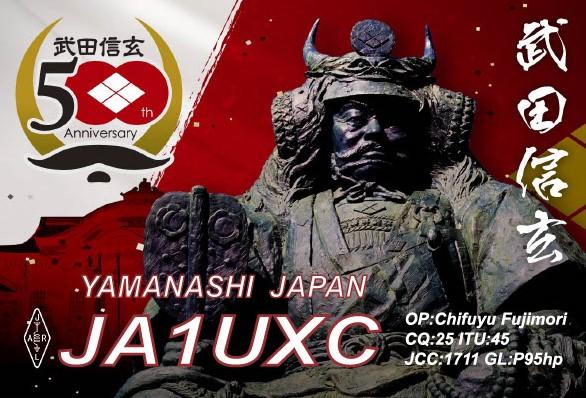 Primary Image for JA1UXC