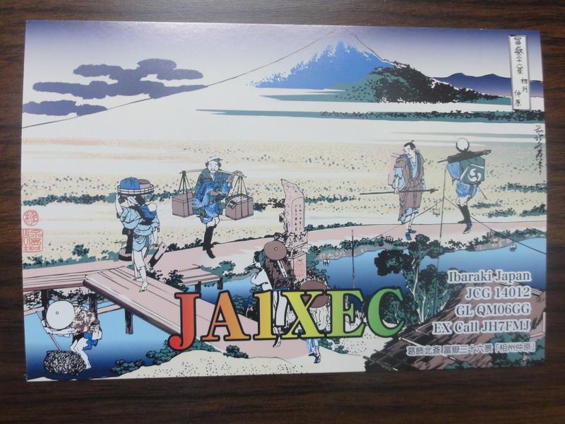 Primary Image for JA1XEC