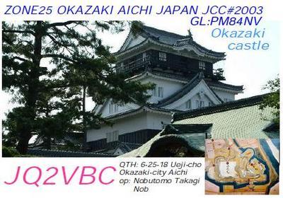 Primary Image for JQ2VBC