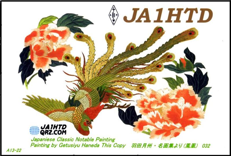 Primary Image for JA1HTD