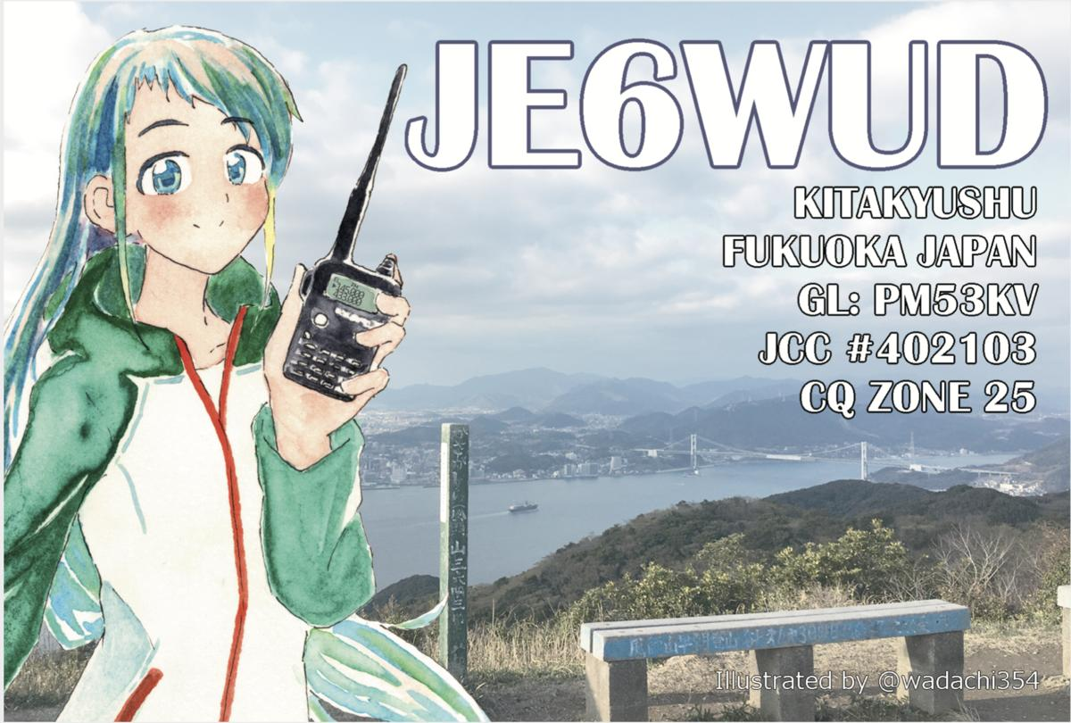 Primary Image for JE6WUD