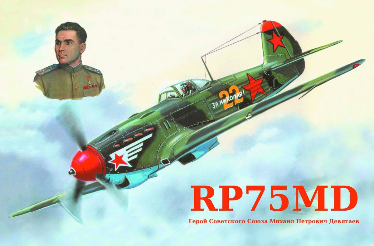 Primary Image for RP75MD