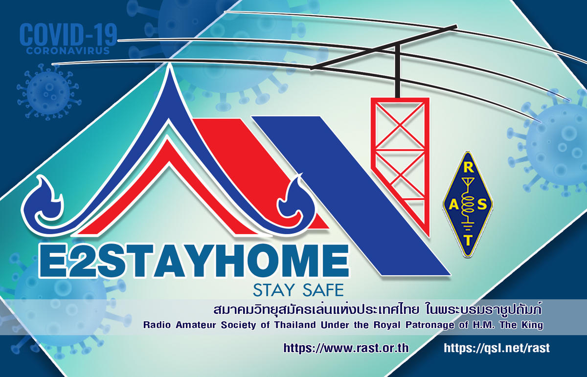 Primary Image for E2STAYHOME