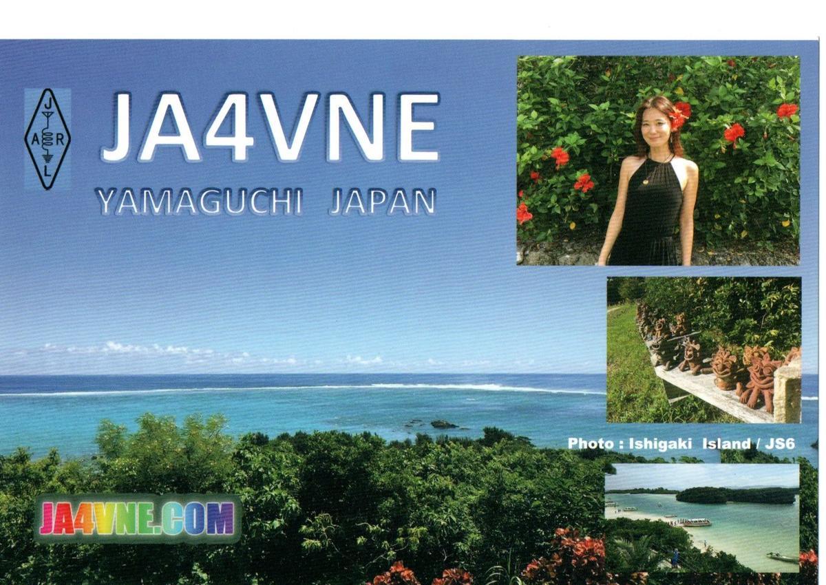 Primary Image for JA4VNE