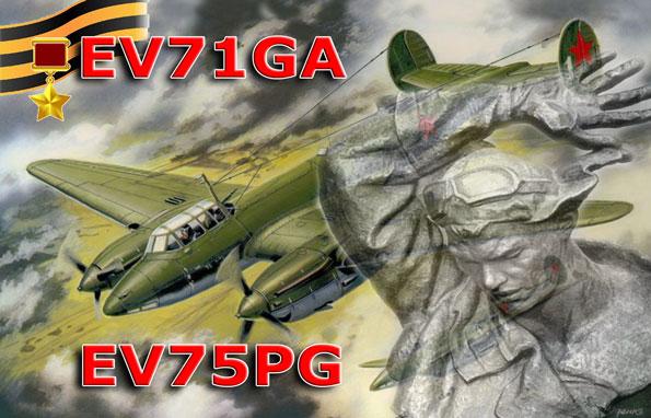 Primary Image for EV75PG