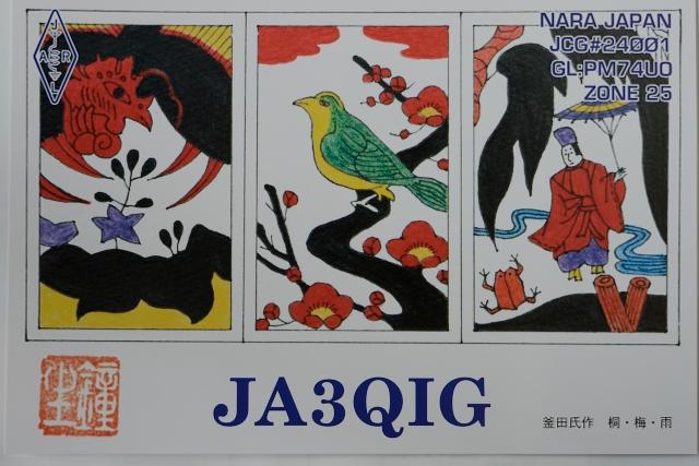 Primary Image for JA3QIG