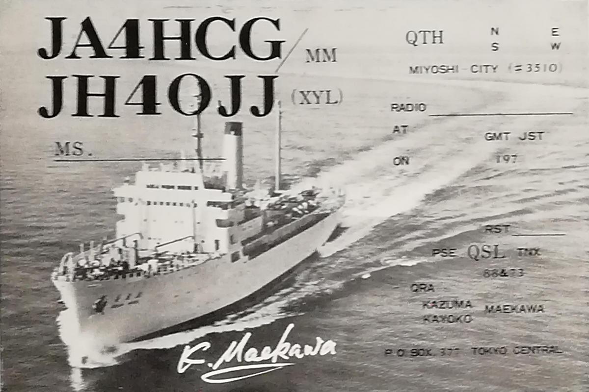 Primary Image for JA4HCG