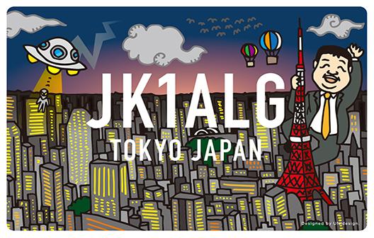 Primary Image for JK1ALG