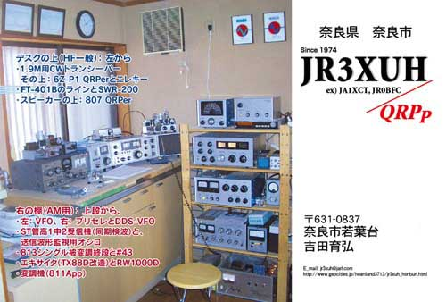 Primary Image for JR3XUH