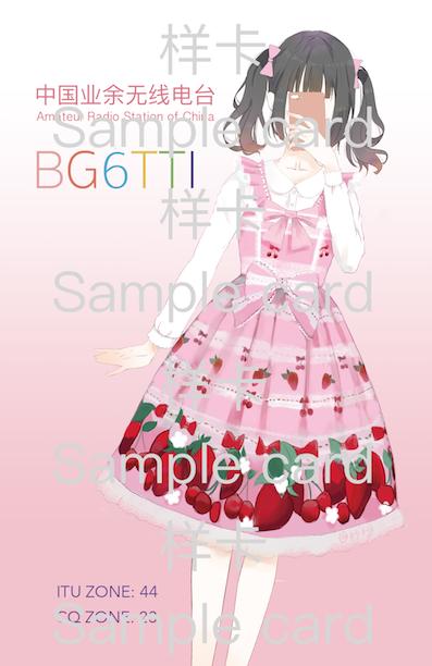 Primary Image for BG6TTI