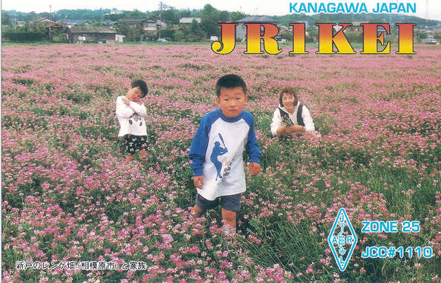 Primary Image for JR1KEI