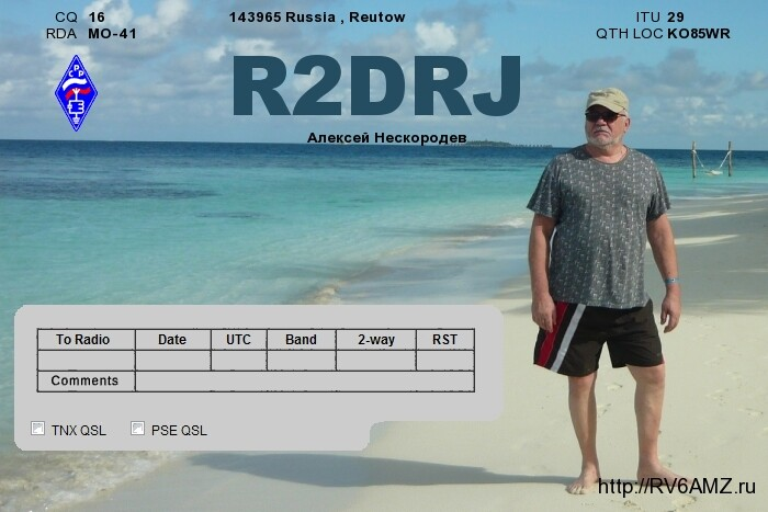 Primary Image for R2DRJ