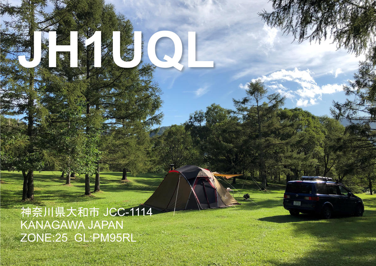 Primary Image for JH1UQL