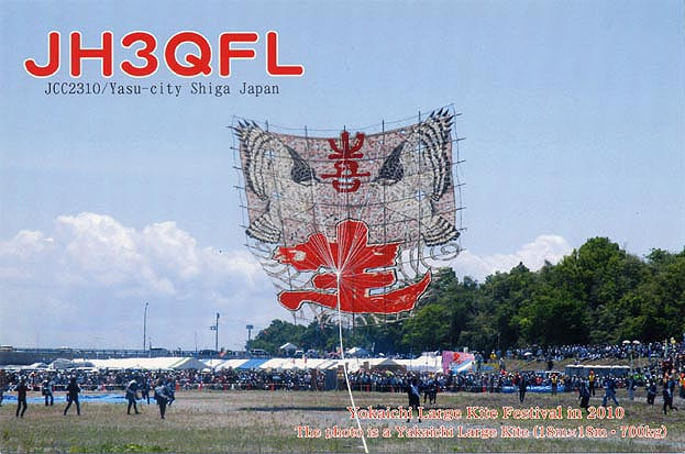 Primary Image for JH3QFL