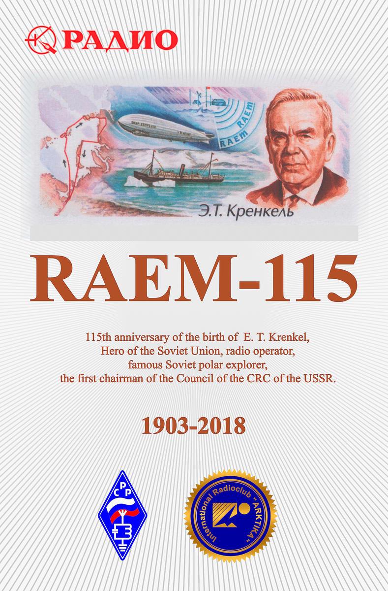Primary Image for R115RAEM