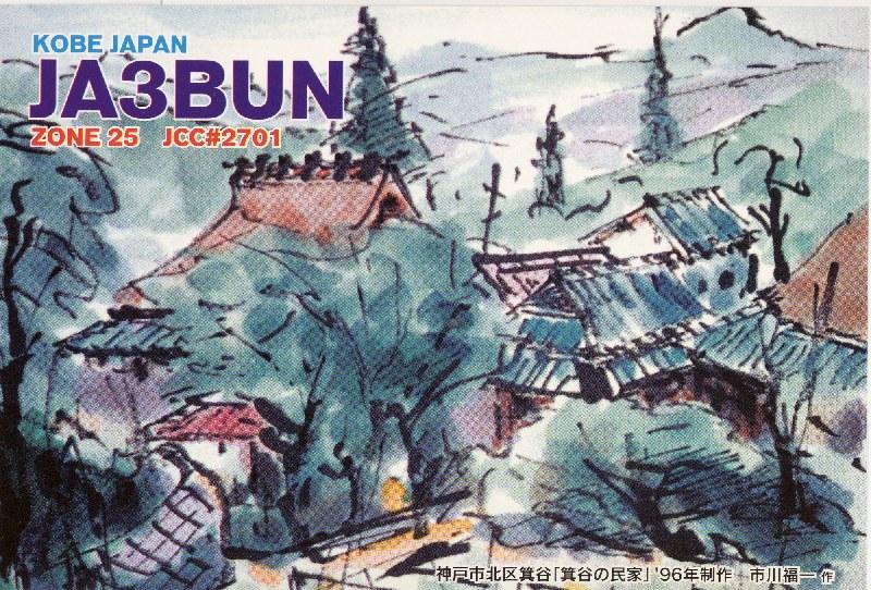 Primary Image for JA3BUN