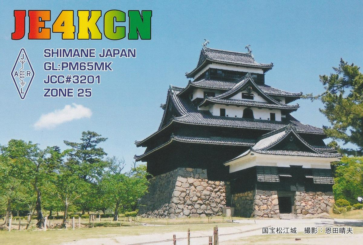 Primary Image for JE4KCN