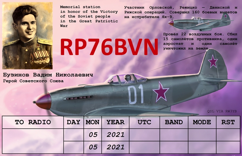 Primary Image for RP76BVN