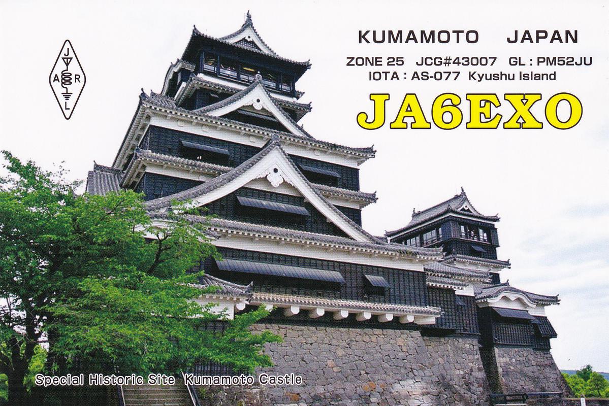 Primary Image for JA6EXO