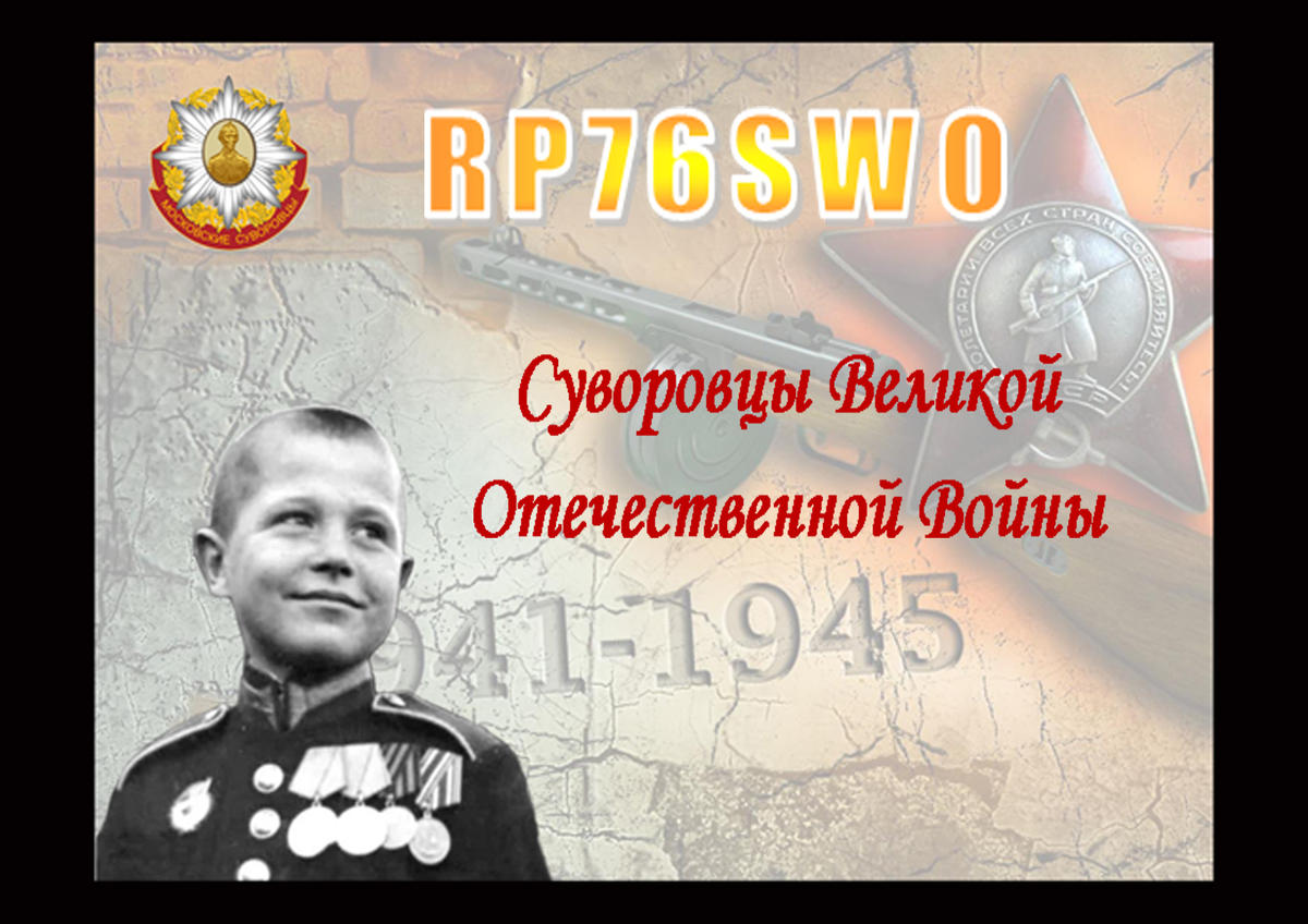 Primary Image for RP76SWO