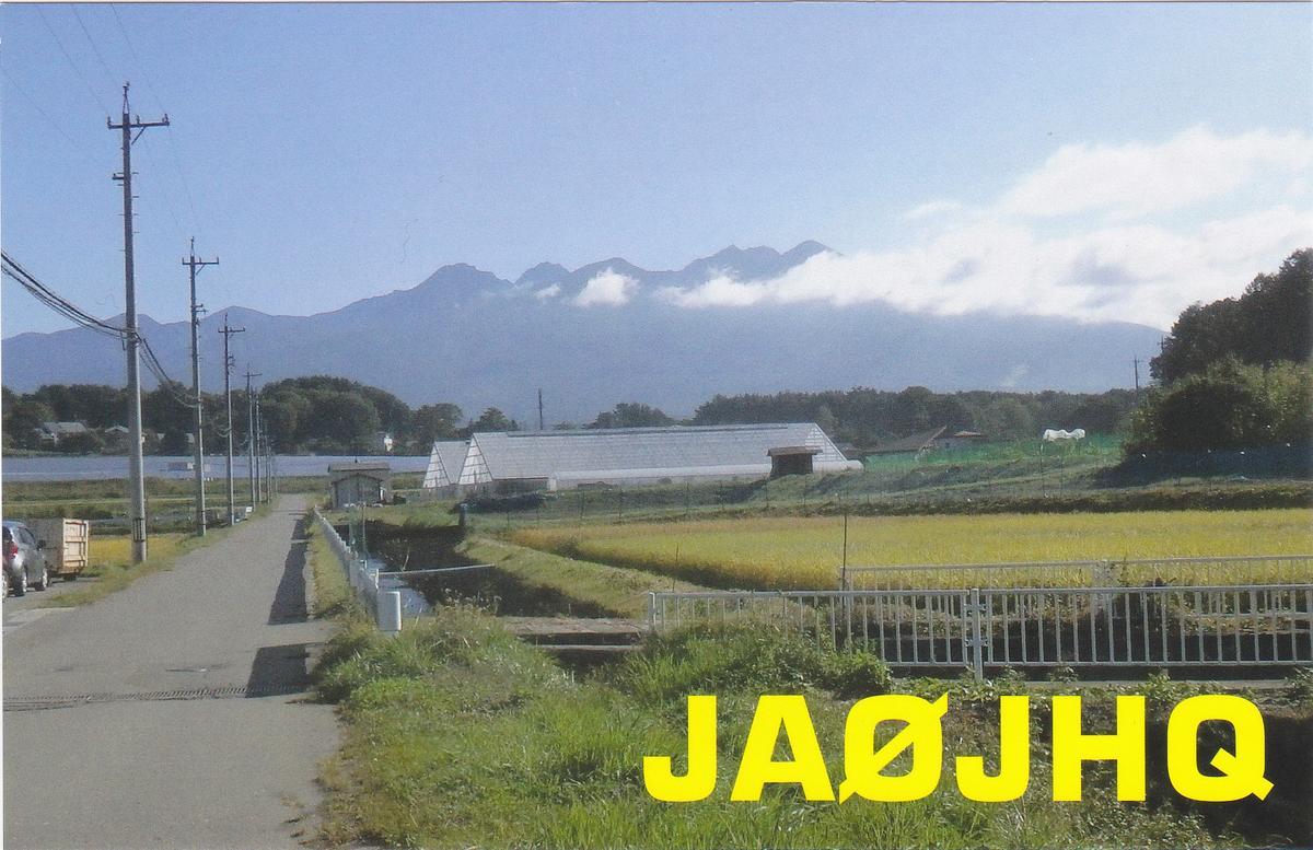 Primary Image for JA0JHQ