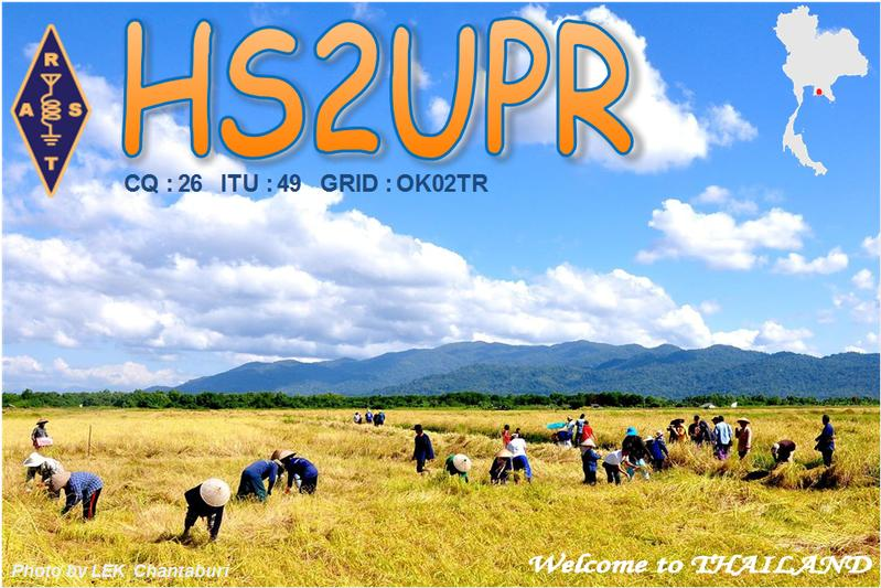 Primary Image for HS2UPR