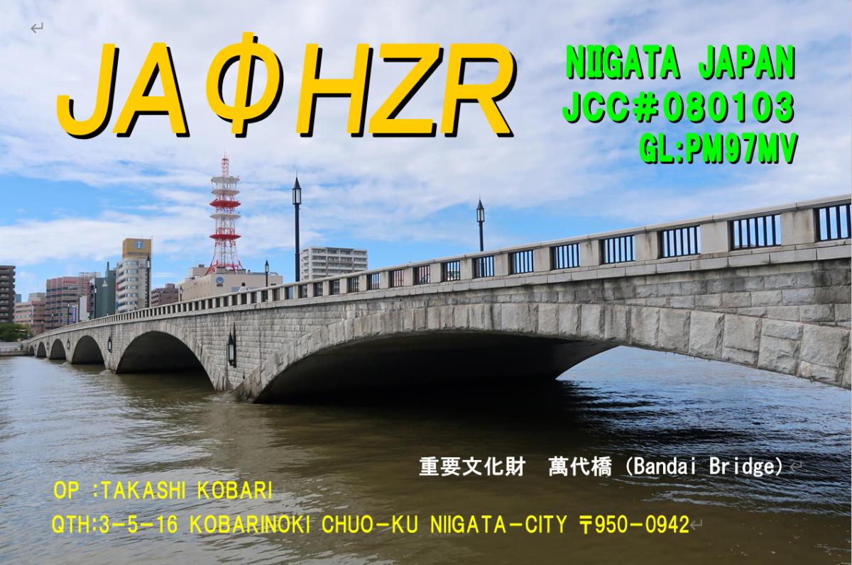 Primary Image for JA0HZR