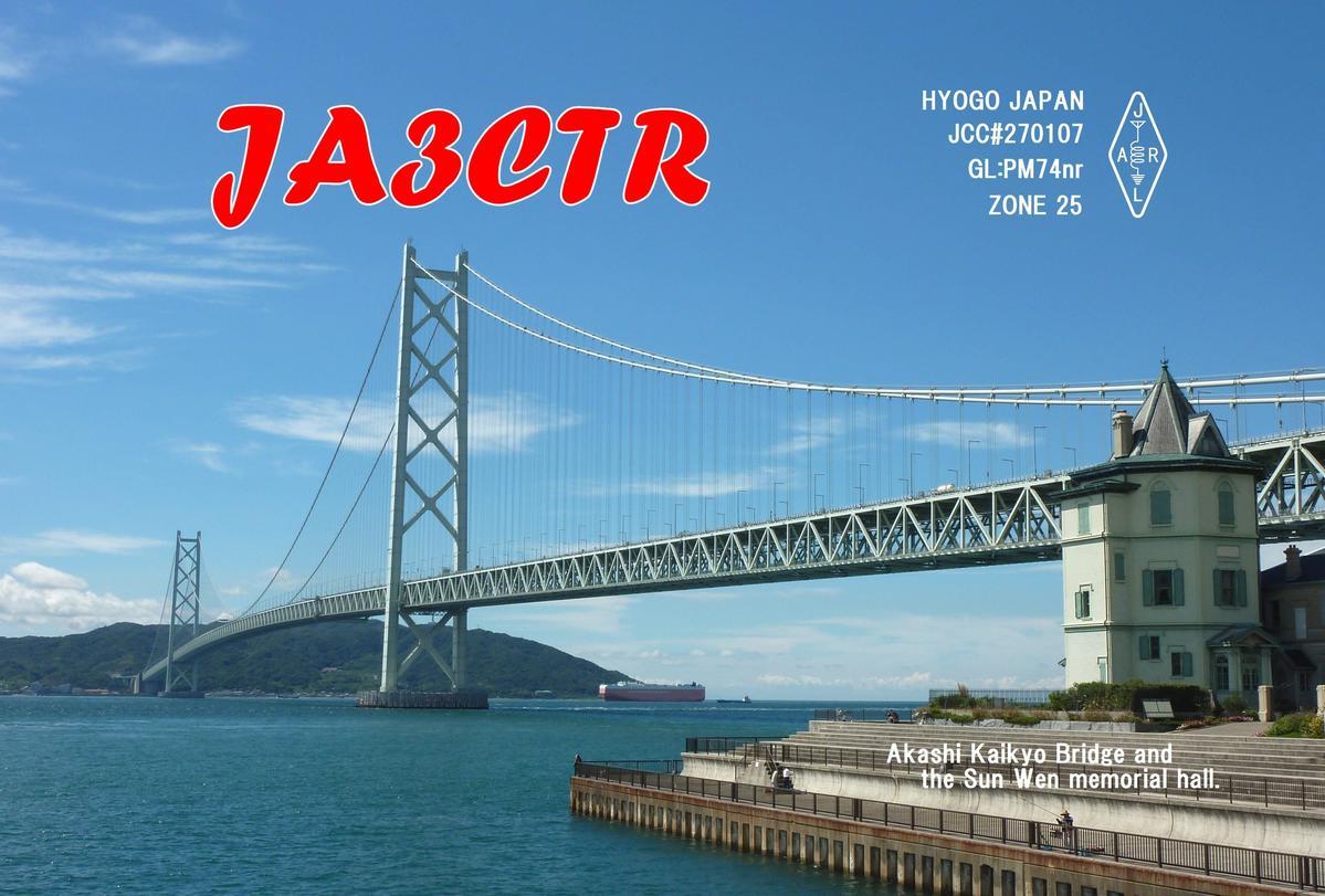 Primary Image for JA3CTR