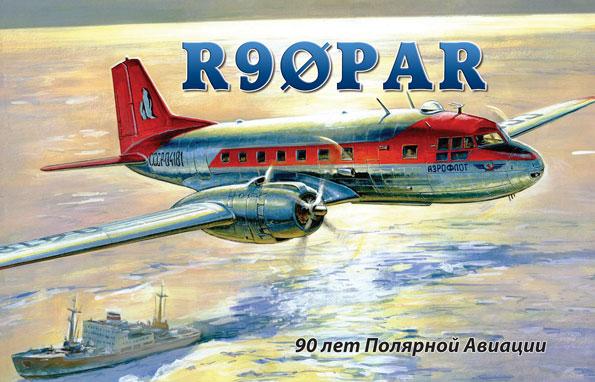 Primary Image for R90PAR