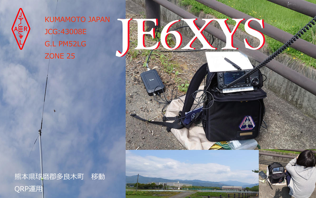 Primary Image for JE6XYS