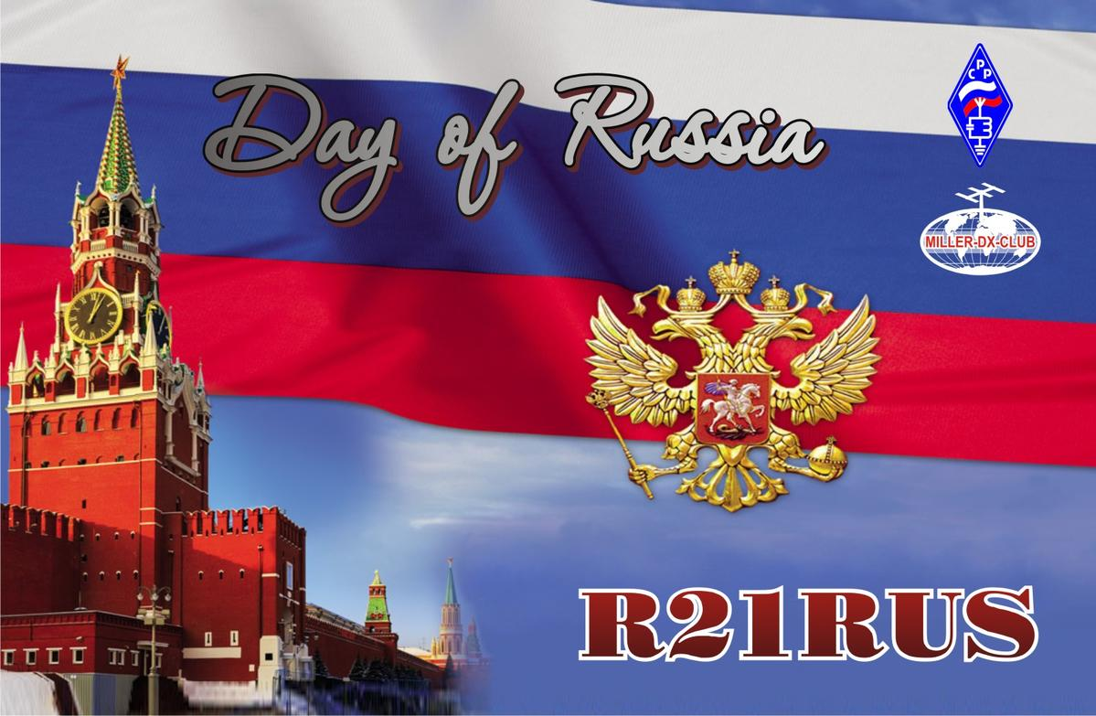 Primary Image for R21RUS
