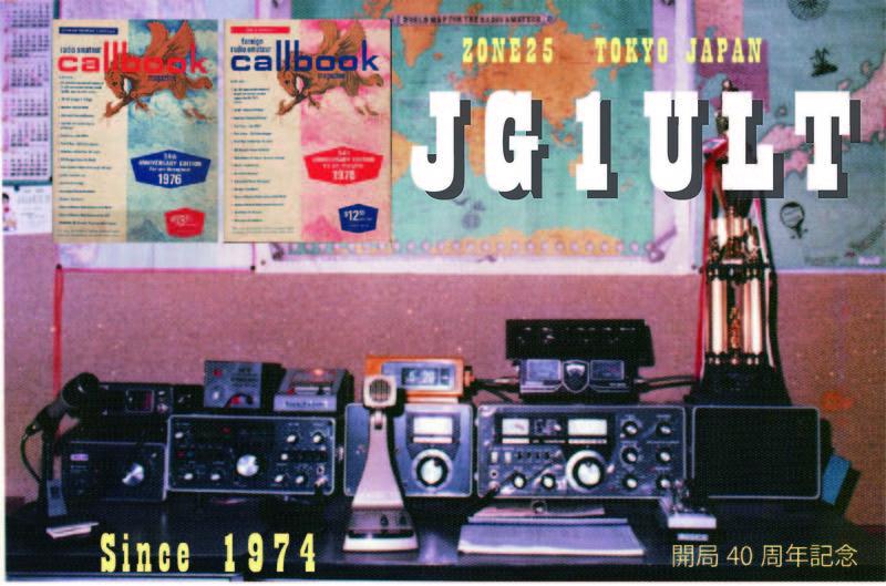 Primary Image for JG1ULT