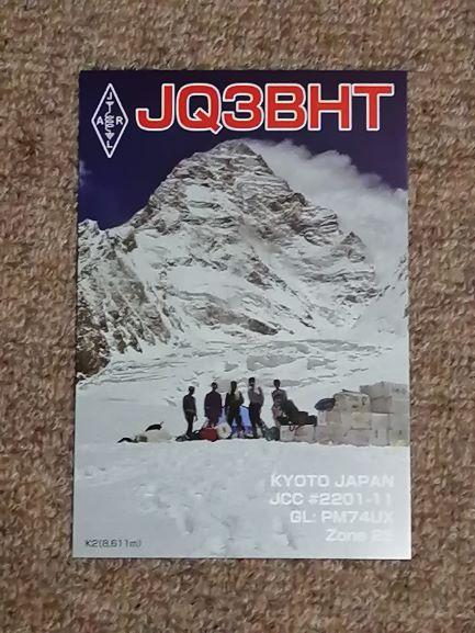 Primary Image for JQ3BHT