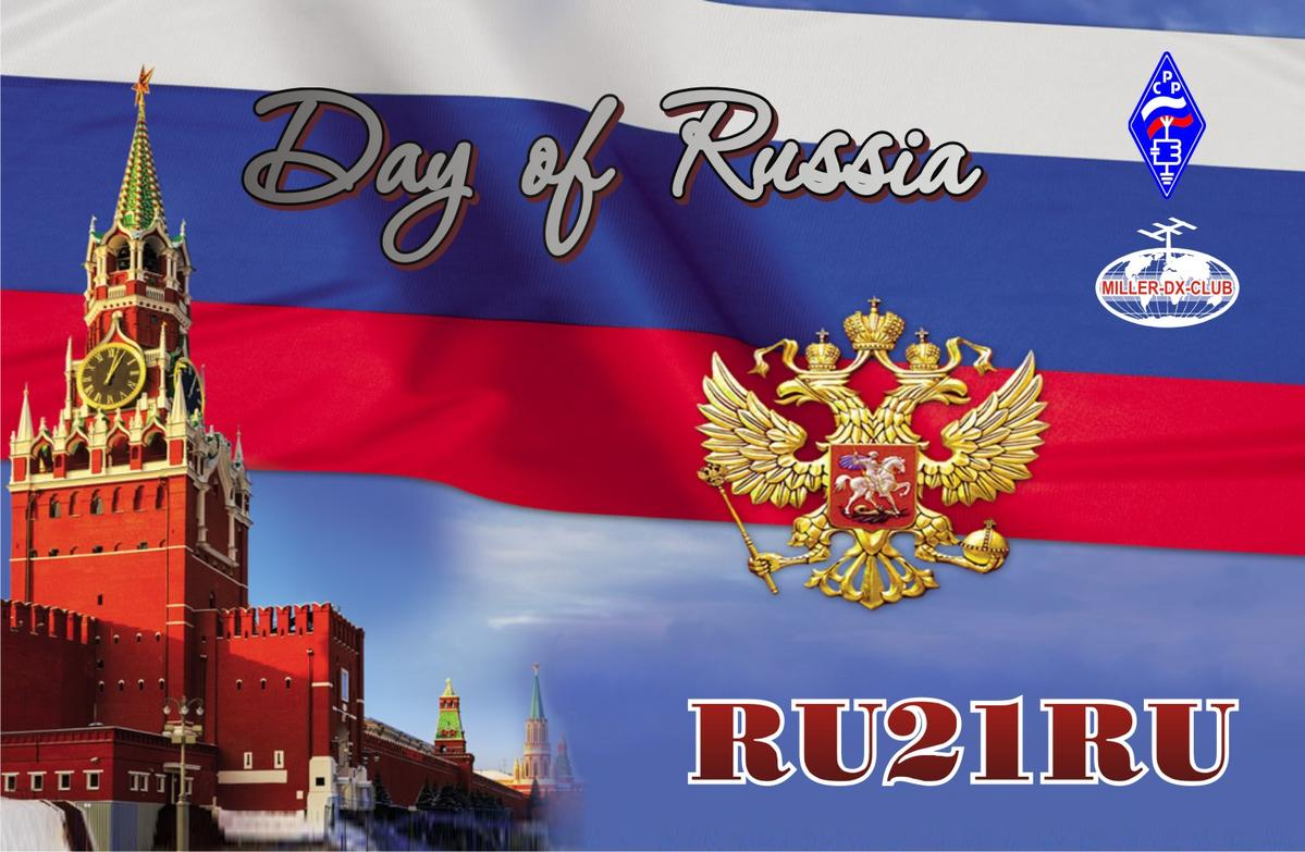 Primary Image for RU21RU