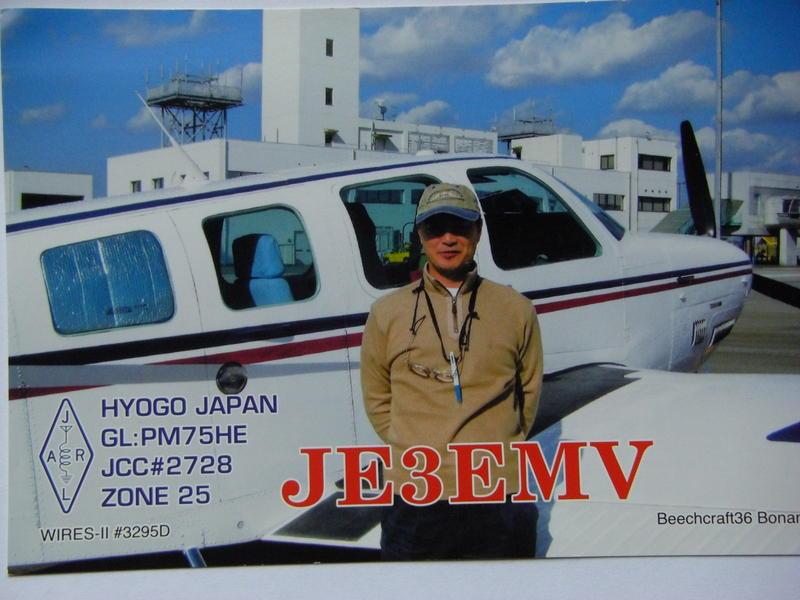 Primary Image for JE3EMV