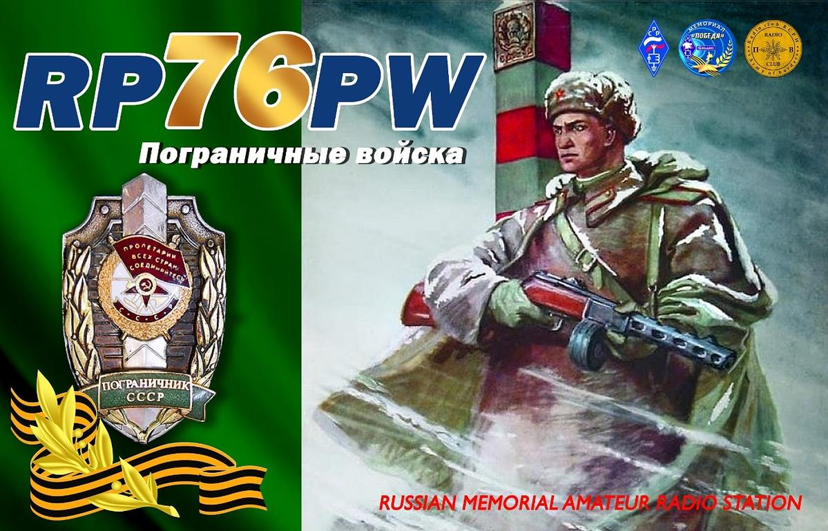 Primary Image for RP76PW