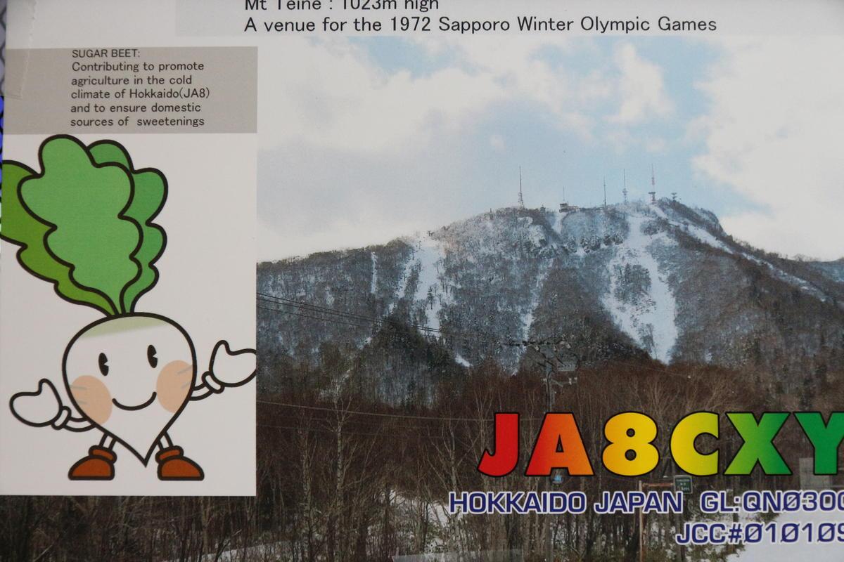 Primary Image for JA8CXY