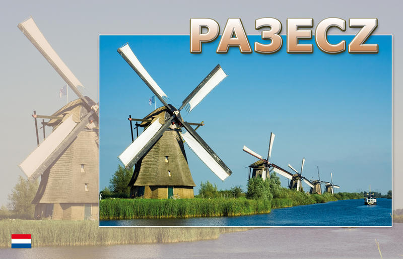 Primary Image for PA3ECZ